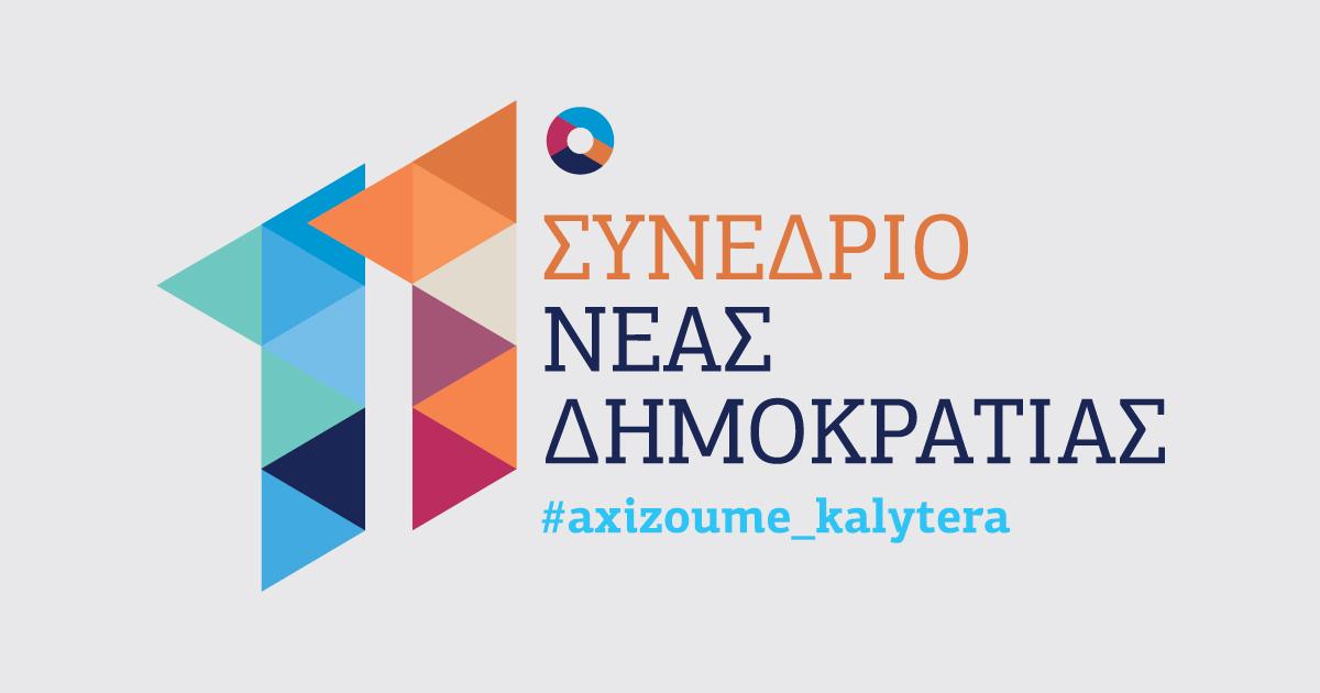 Η Ελλάδα της επόμενης ημέρας