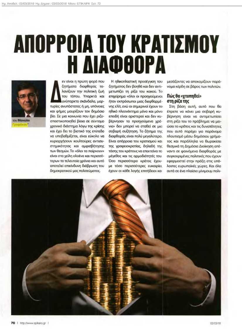Απόρροια του κρατισμού η διαφθορά