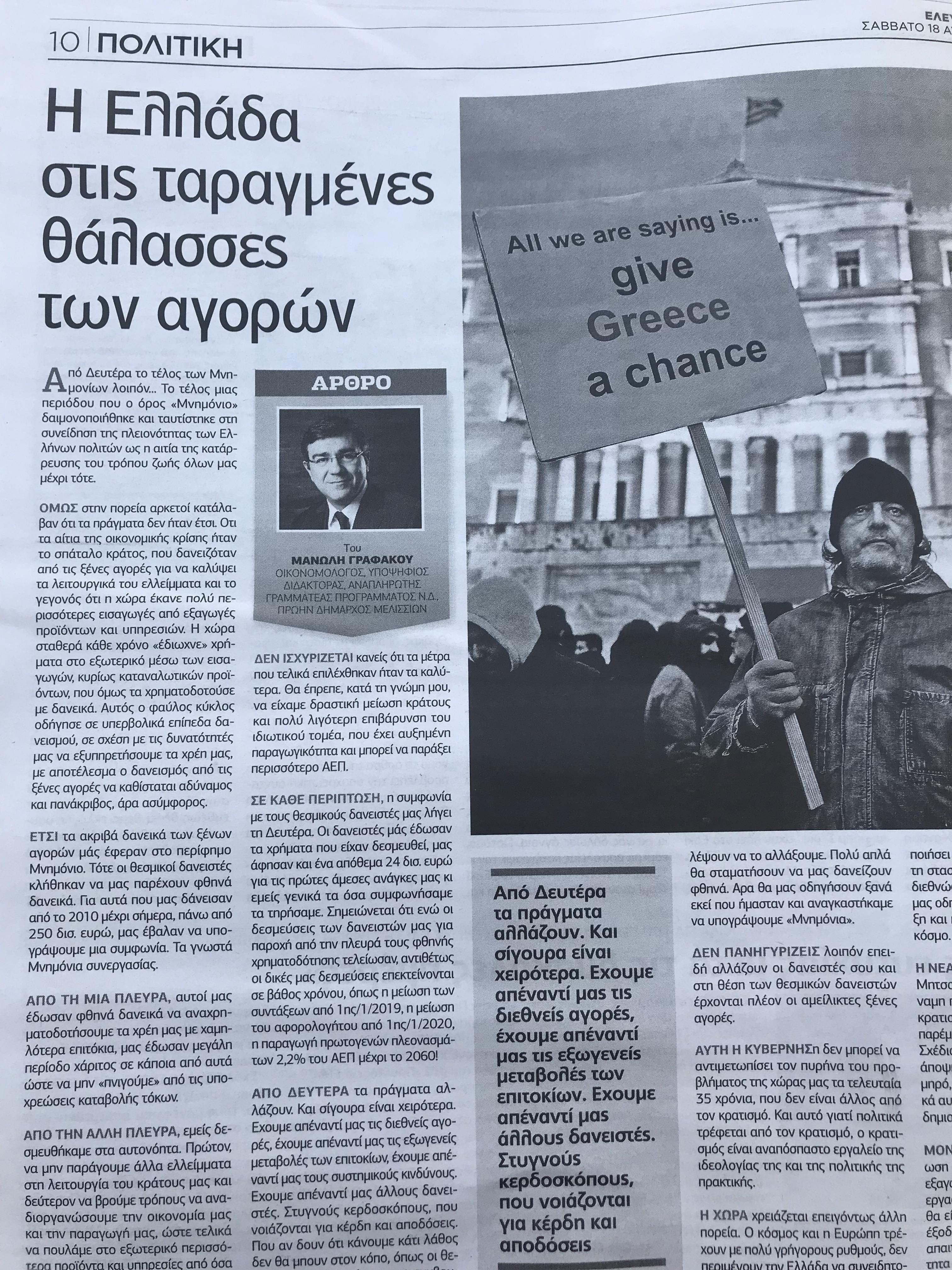 Η Ελλάδα στις ταραγμένες θάλασσες των αγορών