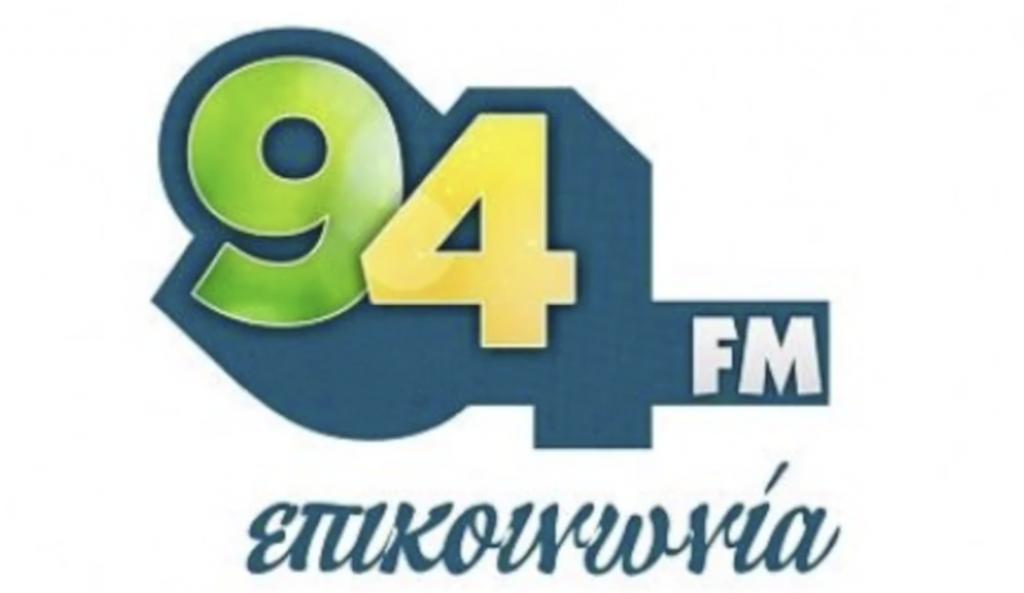 Mανώλης Γραφάκος : Συζητώντας για την οικονομία και τις πολιτικές εξελίξεις (Επικοινωνία 94 FM - 17.12.2018)