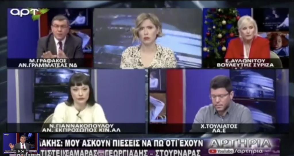 Μανώλης Γραφάκος : Συζητάμε για την υπόθεση Novartis (ART TV - Εκπομπή Αρτηρία - 02.01.2019)