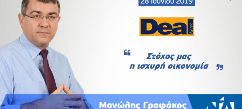Στόχος μας η ισχυρή οικονομία – Συνέντευξη Deal News – 28.06.2019