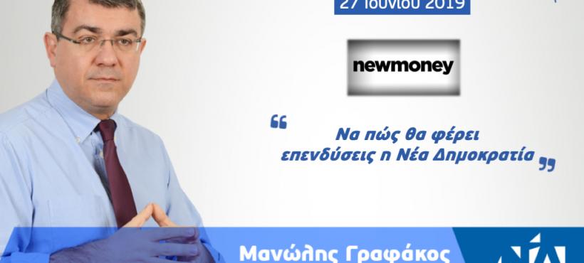Να πώς θα φέρει επενδύσεις η Νέα Δημοκρατία – Συνέντευξη στο NewMoney