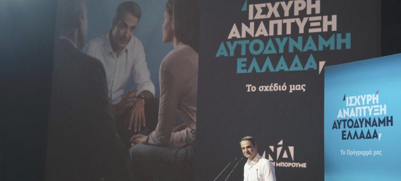 Έτοιμο Πρόγραμμα για να γυρίσει σελίδα η Ελλάδα