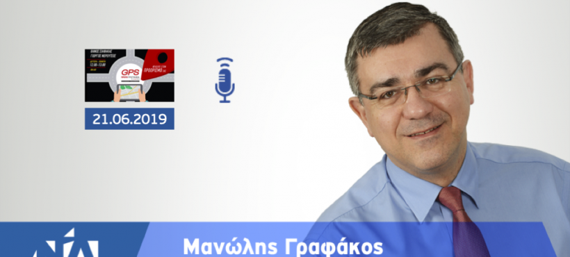 H Toυρκία δε θα τολμήσει να κλείσει την πόρτα των σχέσεων με την Ε.Ε. (audio)