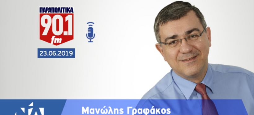 Συνέντευξη εφ' όλης της ύλης στα Παραπολιτικά 90,1 FM – 23.6.19