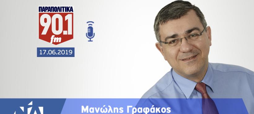 Τα εθνικά θέματα απαιτούν εθνική σύνεση, συναίνεση και συνεννόηση μεταξύ των κομμάτων (audio)