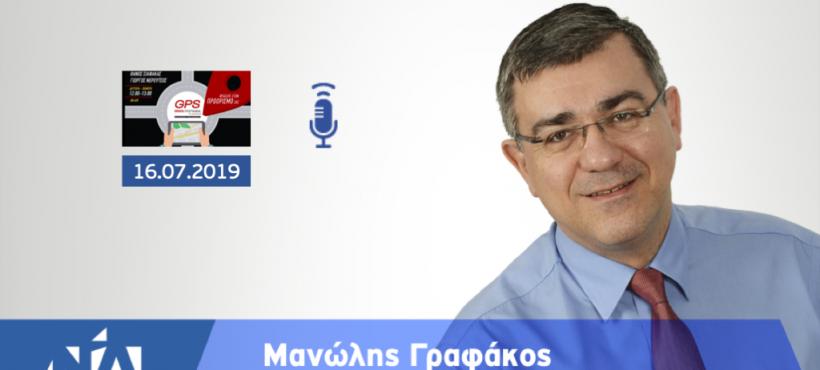 Συνέντευξη στην ΕΡΑ με θέμα την οικονομική επικαιρότητα – 16.07.2019 (audio)