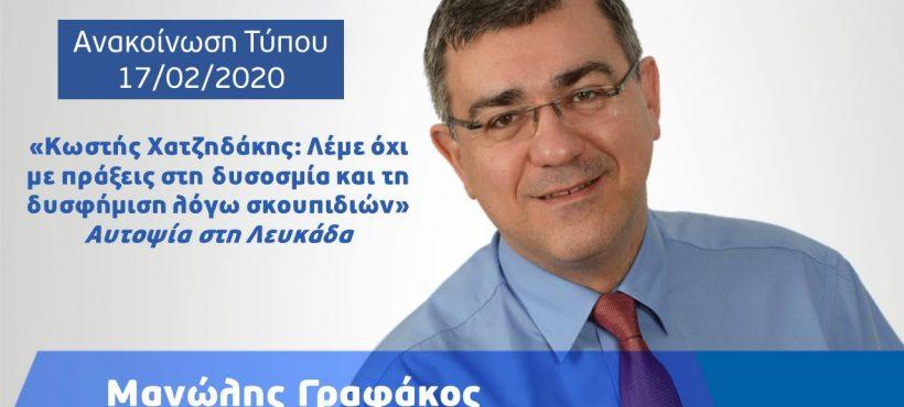 """Ανακοίνωση Τύπου-Κωστής Χατζηδάκης """"Λέμε όχι με πράξεις στη δυσοσμία και τη δυσφήμιση λόγω σκουπιδιών"""" Αυτοψία στη Λευκάδα"""