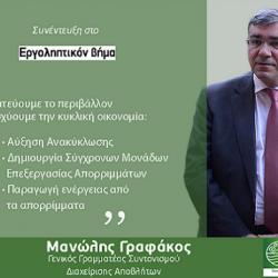 Συνέντευξη Γενικού Γραμματέα Διαχείρισης Αποβλήτων ΥΠΕΝ: Κυκλική οικονομία = Ποιοτική οικονομία