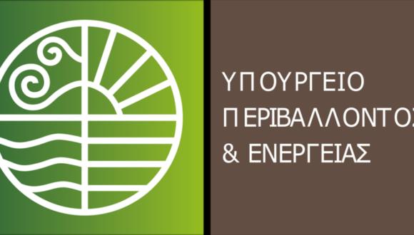 Με φιλόδοξους στόχους το Εθνικό Σχέδιο Διαχείρισης Αποβλήτων 2020 – 2030