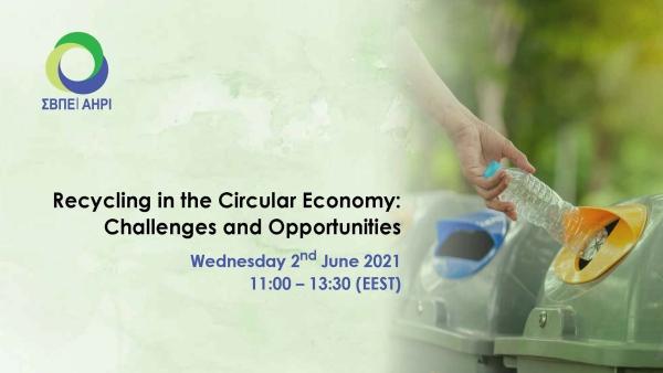 Διεθνές Συνέδριο ΣΒΠΕ 'Ανακύκλωση και Κυκλική Οικονομία: Προκλήσεις και Ευκαιρίες'