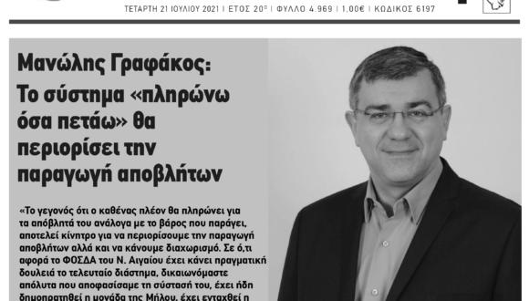 Συνέντευξη στην Εφημερίδα Κυκλαδική και τον ραδιοφωνικό σταθμό Μεσόγειος 105.4